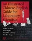 Illustrated Chinese-English Guide for Laboratory Scientists
